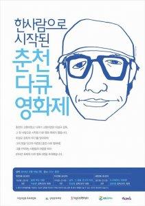 제1회 춘천다큐영화제