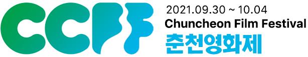 춘천영화제 CCFF 2020 Logo