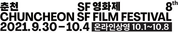 춘천영화제 CCFF 2021 Logo